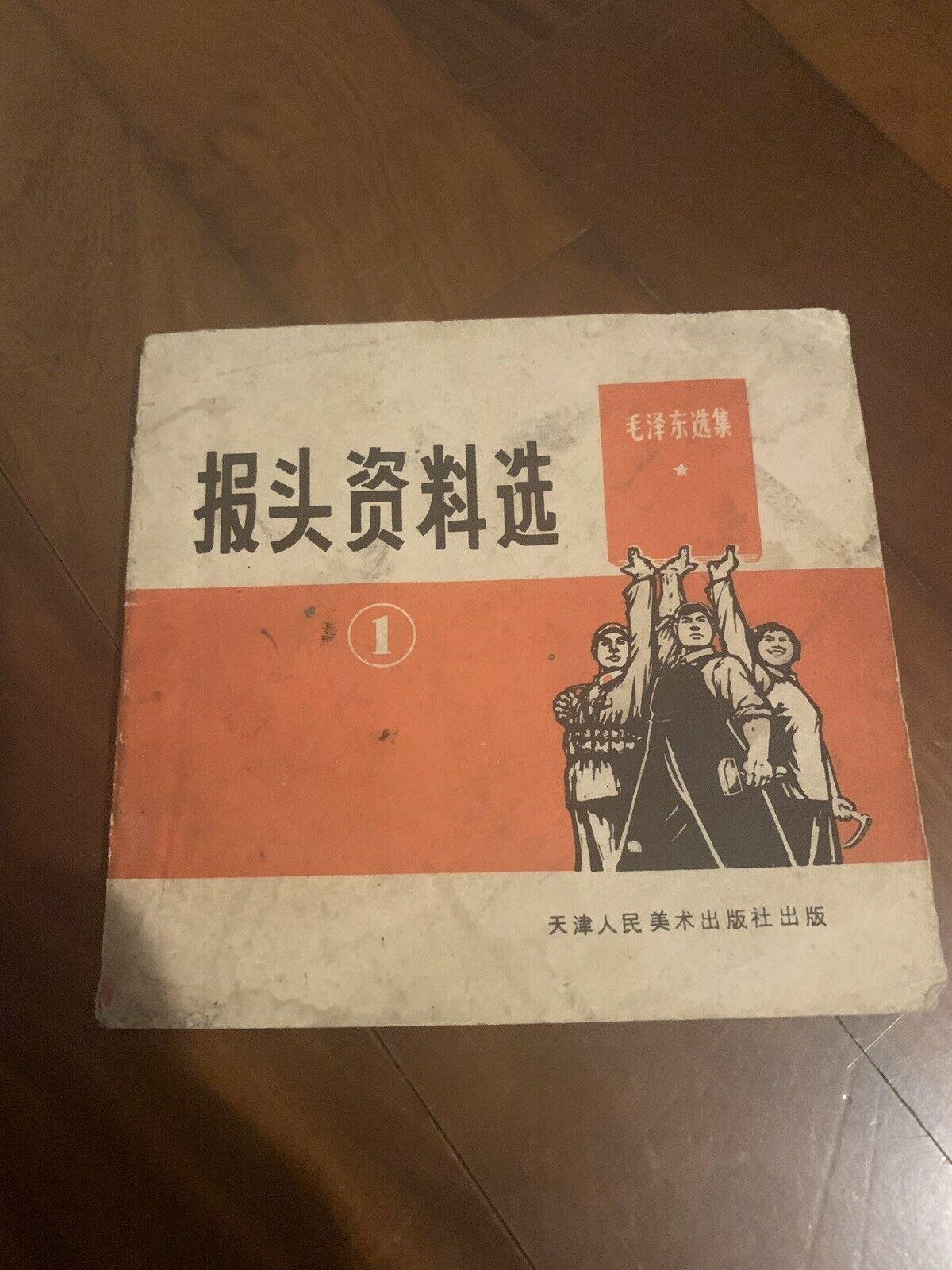 Rarissimo libretto di propaganda illustrativo delle Guardie Rosse di Mao - periodo della Rivoluzione Culturale, Pechino 1966-69